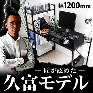 【デスクランキング1位】パソコンデスク デスク 幅120cm ワークデスク PCデスク オフィスデスク...