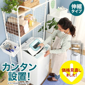 「The DIY」♪ ランドリーラックを自作♪ マンションの洗濯機置き場って狭いから・・・