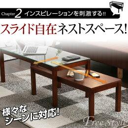 テーブルローテーブルネストテーブルガラステーブル