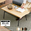 センターテーブル テーブル 木製 木目 ローテーブル ブラウン ホワイト ブラック ヴィンテージ レトロ テレワーク 在宅 リモートワーク 小さめ 小さい ミニ・・・