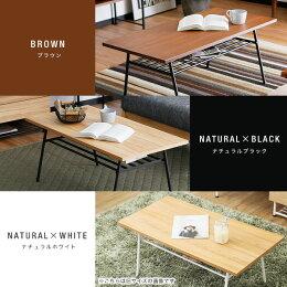 センターテーブルテーブル木製木目ローテーブルブラウンホワイトブラックヴィンテージレトロ送料無料送料込