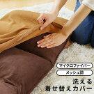 座椅子専用カバー洗えるカバーウォッシャブル(座いす・座椅子・座イス・1人掛けソファー・チェアカバー)