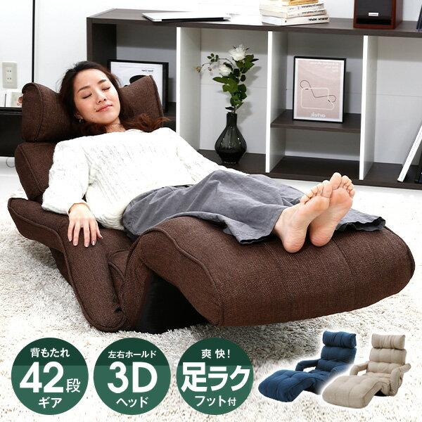 LOWYA【ソファ型のポケットコイル座椅子】