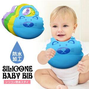 離乳食 エプロン シリコン お食事エプロン よだれ掛け ビブ ベビー 赤ちゃん 幼児 可愛い ライオン 洗える 汚れない 男の子 女の子 コンパクト収納 持ち運び便利 プレゼント シンプル おしゃれ 送料無料 /ライオンエプロン