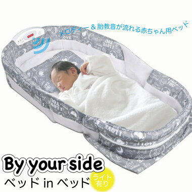 添い寝ベッドインベッド赤ちゃん新生児添い寝ベッドベッドinベッドベビーベッド寝返り防止安全寝かしつけライト点灯胎教音メロディー付メッシュ持ち運び送料無料/ベビーベッドinベッド
