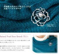 ◆お洒落上手のシンボルアイテム天然パールバラ ブローチ【パールブローチ】【真珠ブローチ】