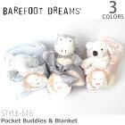 【ベアフットドリームス】Barefootdreams/PocketBuddies&Blanketアニマルミニブランケット/ベビー出産祝い誕生日お祝いプレゼントギフトベビーカー赤ちゃん動物ねんね516416