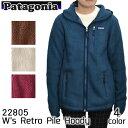 パタゴニア/patagonia ウィメンズ・レトロ・パイル・フーディ レディース Women's Retro Pile Fleece Hoody 22805 もこもこ フード フリース スリムフィット 防寒 キャンプ 2017モデル【あす楽】【送料無料】