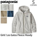 パタゴニア/patagonia ガールズ・ロス・ガトス・フーディ レディース キッズ Girls' Los Gatos Hoody 65485 ふわふわ レギュラーフィット 防寒 キャンプ 2017モデル【あす楽】【送料無料】