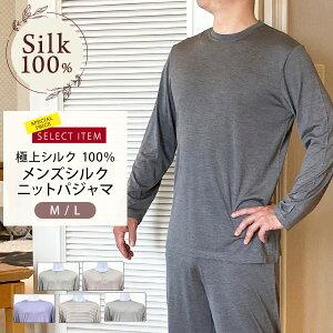 極上シルク100% パジャマ メンズ 男性用 シルク パジャマ 寝巻き 寝間着 部屋着 ルームウェア ナイトウェア 吸湿 保湿 蒸れにくい 肌に優しい天然素材 秋冬 楽々【セレクト商品だから格安 お得】 涼感 敬老の日 敬老
