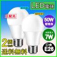 131z-【LED電球E26】7W,軽量,昼光色,電球色,680lm
