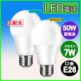 LED電球E2650W形相当広配光タイプ電球色昼光色E26口金一般電球形広角7WLEDライト照明