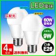 LED電球E2660W形相当広配光タイプ電球色昼光色E26口金一般電球形広角9WLEDライト照明