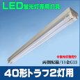 LED蛍光灯用器具40形トラフ1灯用LEDベースライト器具トラフ器具トラフ型器具LED蛍光灯直管40W型専用灯具両側配線
