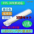 【10本セット】LEDコンパクト蛍光灯・FPL36W形対応 昼光色/電球色選択 消費電力16W,口金GY10q グロー式工事不要(CP-A410/D410)