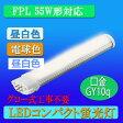 【新入荷】LEDコンパクト蛍光灯・FPL55W形対応 昼光色/昼白色/電球色選択 消費電力18W,口金GY10q グロー式工事不要(CP-A535/D535)