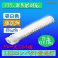 LED蛍光灯コンパクト管