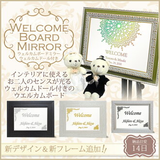 DX mirror type welcome Board (M) s bridal wedding.""