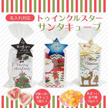 【選べるデザイン】トゥインクルスター サンタキューブ(金平糖&苺チョコ)【クリスマス イベント パーティー】