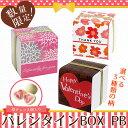 【数量限定】バレンタインBOX PB