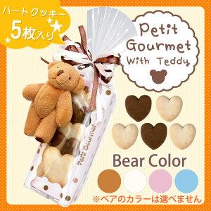 【プチギフト 人気】 Petit Gourmet With Teddy(ハートクッキー)【テデ…