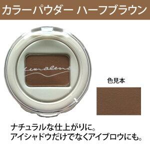 敏感肌にも安心して使える。ルナレーナ明るいブラウン色のアイシャドウルナレーナ カラーパウダ...