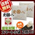 【1000円ポッキリ】炭八スマート小袋2個入【ネコポス送料無料】