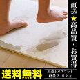珪藻土バスマット【送料無料】