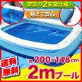 ジャンボファミリープール【送料無料】(200×148cm大型ビニールプール2m子供用キッズスクエア長方形)