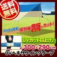 UVヘキサウイングタープ【送料無料】(300×290cmUV日除けひよけ日よけ直射日光から守る紫外線対策キャンプアウトドア用品・用具サンシェードブルー)