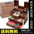 ソーイングボックス【送料無料お裁縫箱】