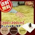 グーノマイクロファイバーラグマットL200×200cm【送料無料】(シャギーラグマット絨毯ホットカーペットカバー北欧手洗いOK)