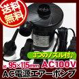 AC電源空気入れ【送料無料】(空気入れプールコンセント電動エアーポンプ吸気排気給排気吸排気アウトドア)