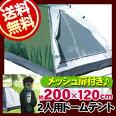 2人用ドームテント(組立式)【送料無料】(200×120cmテント簡単組立てキャンプアウトドア用品・用具グリーン×グレーorネイビー×グレーメッシュ素材扉付き)