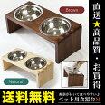 【送料無料】天然木ペット食卓ラックMサイズSLANT(フードボウル付食器台斜めタイプ木製)