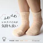 【autumn_D1810】【絹屋】内側シルクパイル靴下(4817)かかとありくつしたソックスレディース冷え取り冷えとり絹日本製暖かい