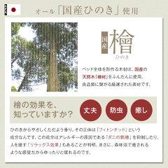 ロフトベッドベッドキッズベッド子供用大人用キッズシングルサイズ木製天然木キッズすのこベッド国産日本製ひのき檜低ホルムアルデヒド