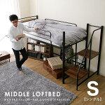 ロフトベッド階段パイプベッドベッドフレームベッドフレームシングルベッドシングル収納宮付きベッド下収納コンセントフレームのみミドルミドルサイズ