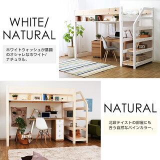 ロフトベッド木製階段天然木北欧産パイン材ロフトベット木製ベッド木製ベッドハイタイプシングルシンプルサイド内棚コンセント