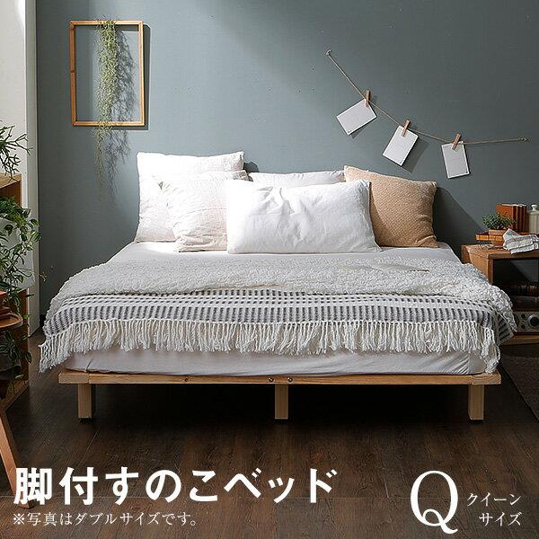 [10%OFFCP! 4/15 0:00-4/16 1:59] ベッドフレーム クイーン 195×160cm すのこベッド ベッド クイーンベッド ベッド すのこ スノコ 脚付き クイーンサイズ ローベッド フレーム パイン 木製ベッド ベット Q ロー テレワーク おすすめ サイズ 新生活