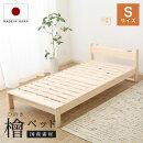 【送料無料】ベッド国産すのこ檜ベッドフレームすのこベッドシングル天然木ヒノキひのき無垢材無塗装木製ベッド木製日本製送料込