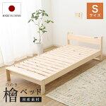 ベッド国産すのこ檜ベッドフレームすのこベッドシングル天然木ヒノキひのき無垢材無塗装木製ベッド木製日本製