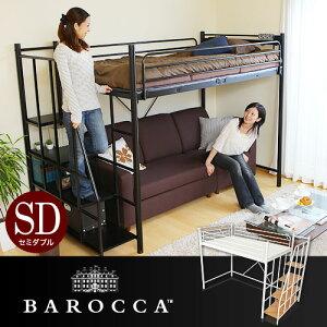 ロフトベッド セミダブル ハイタイプ 宮付き 階段 子供部屋 2段ベッド 2段ベット 二段ベッド 二段ベット ロフトベット パイプベッド ベッド セミダブルベッド フレーム 階段収納 宮付き コン