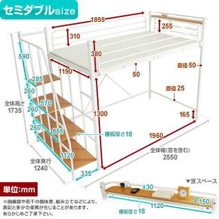 ロフトベッド2段ベッド2段ベット二段ベッド二段ベット階段ロフトベット(パイプベッド)ベッドハイタイプセミダブルベッドフレームシンプル階段収納宮付きコンセント付きベッド下収納