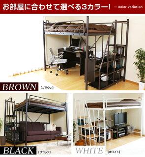 ロフトベッド2段ベッド2段ベット二段ベッド二段ベット階段ロフトベットパイプベッドベッドハイタイプセミダブルベッドフレーム階段収納宮付きコンセント付きベッド下収納