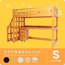 ロフトベッド机付きチェスト付きデスク一体型勉強机木製一人暮らしシンプル階段収納頑丈!階段付きベッドすのこ木製ベッドベット北欧産パイン材天然木ロフトベットハイタイプ階段付きベッド