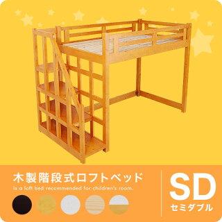 ロフトベッド階段ハイタイプロフトベット(木製ベッド、2段ベッド)ベッド・シングルベッドフレームシンプルプレゼント階段収納宮付