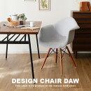 イームズチェアアームシェルチェアイームズDAWチェア椅子いすダイニングダイニングチェアオフィスチェアコンパクトパソコンチェアリプロダクトファブリックおしゃれモダン