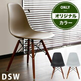椅子 いす おしゃれ チェア アームシェルチェア DSW モノトーン 北欧 風 ダイニング ダイニングチェア オフィスチェア コンパクト パソコンチェア リプロダクト モダン 黒 ブラック グレー ブラウン 茶 子ども 学習