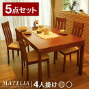 ダイニングテーブルセットダイニングセット5点セット伸縮テーブル伸縮ダイニングテーブル木製チェアー木製テーブルセット4人掛けシンプルフリーテーブル伸長式ダイニングテーブル伸長式